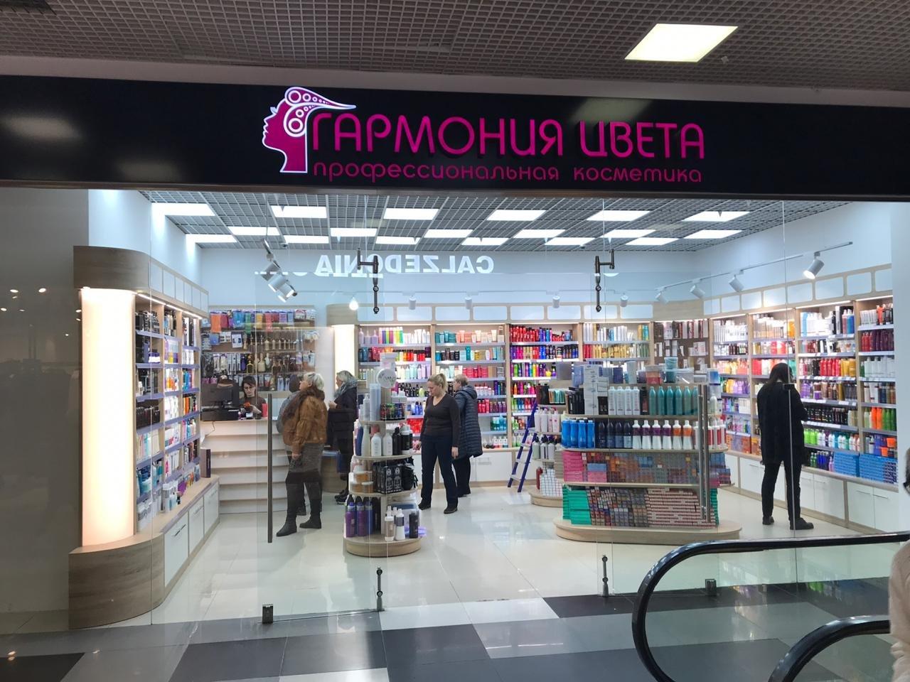 Гармония Цвета Профессиональная Косметика Интернет Магазин