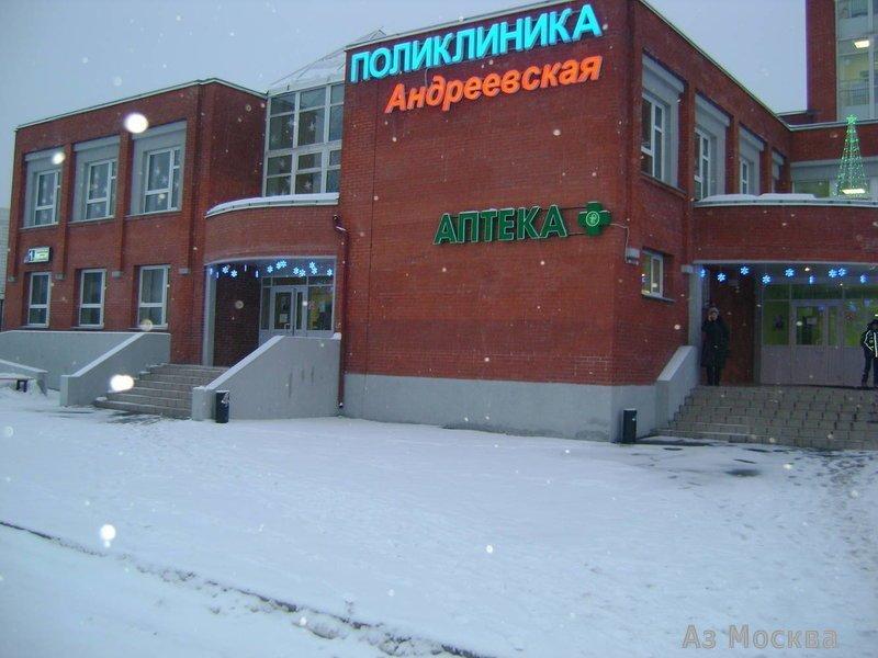Андреевская городская поликлиника, Жилинская, 1а