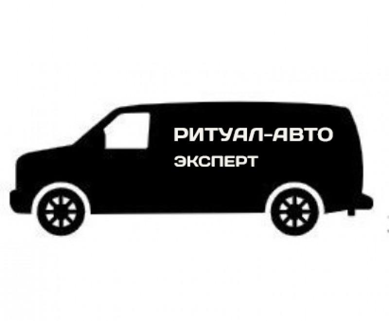 Ритуал-авто Эксперт, Москва Проспект Вернадского д 41 стр1, 1
