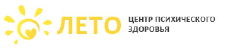 Центр психического здоровья Лето, г. Москва, 2-й Боткинский проезд. дом 8, 8