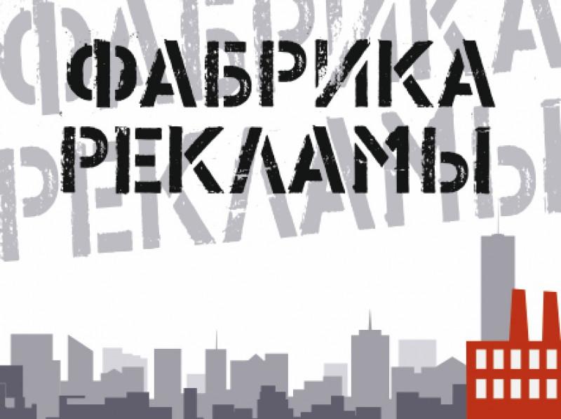 ФАБРИКА РЕКЛАМЫ, аэропорт Шереметьево имени А.С. Пушкина, вл5, 115